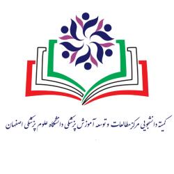 کمیته دانشجویی مرکز مطالعات و توسعه آموزش پزشکی