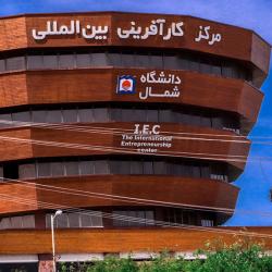 مرکز کارآفرینی بین المللی دانشگاه شمال