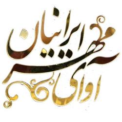 موسسه آوای مهر ایرانیان