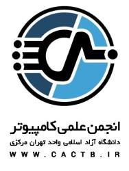 انجمن علمی کامپیوتر دانشگاه آزاد اسلامی واحد تهران مرکزی