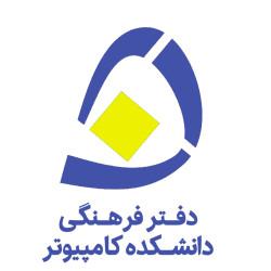 دفترفرهنگی دانشکده کامپیوتر دانشگاه علم و صنعت ایران