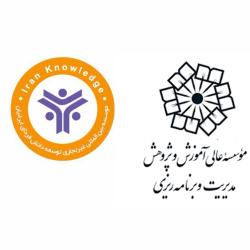 موسسه بین المللی توسعه دانش فردای ایرانیان با همکاری موسسه عالی آموزش و پژوهش، مدیریت و برنامه ریزی
