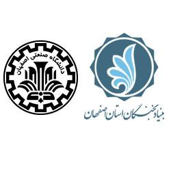 دانشگاه صنعتی اصفهان و بنیاد نخبگان اصفهان