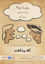 رویا احمدیان