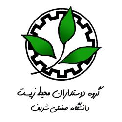 گروه دوستداران محیط زیست شریف