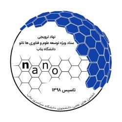 نهاد ترویجی انجمن های علمی دانشجویی دانشگاه بناب