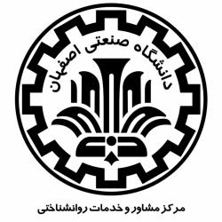 مرکز مشاوره دانشگاه صنعتی اصفهان
