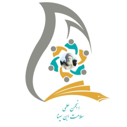 انجمن علمی سلامت ابن سینا