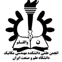 انجمن علمی مهندسی مکانیک دانشگاه علم و صنعت ایران