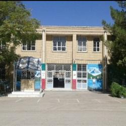 مدرسه نمونه دولتی سیدکمال الدین موسوی
