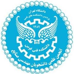 انجمن علمی مهندسی صنایع دانشکده فنی فومن دانشگاه تهران