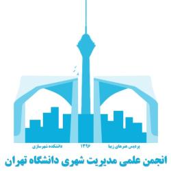 انجمن علمی مدیریت شهری دانشگاه تهران