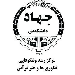 مرکز رشد فناوری ها و هنر قرآنی جهاد دانشگاهی