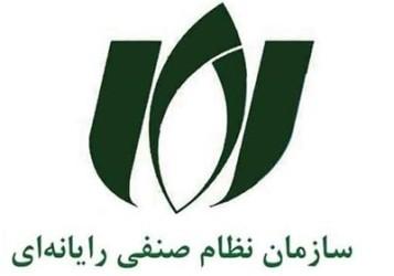 کميسيون نرم افزار نظام صنف رايانه ای استان اصفهان