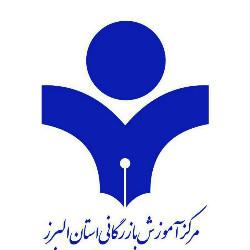 مرکز آموزش بازرگانی استان البرز