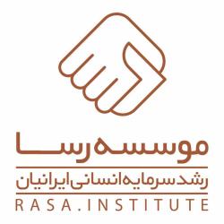 مؤسسه دانش بنیان رشد سرمایه انسانی ایرانیان (رسا)