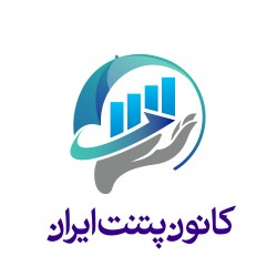 کانون پتنت ایران