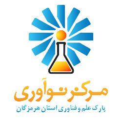مرکز نوآوری پارک علم و فناوری استان هرمزگان