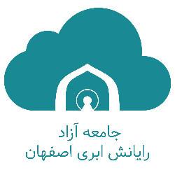 جامعه آزاد رایانش ابری اصفهان