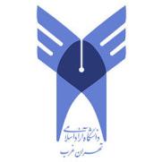 دانـــشـگاه آزاد اســــلامـــی واحد تهران غرب