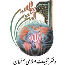 دفتر تبلیغات اسلامی حوزه علمیه قم شعبه اصفهان اصفهان