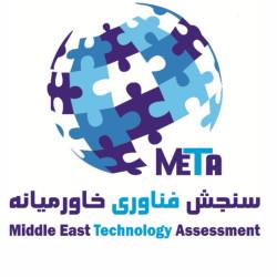 سنجش فناوری خاورمیانه با همکاری صندوق نوآوری و شکوفایی                                  32-76250030