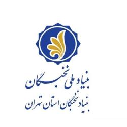 بنیاد نخبگان استان تهران
