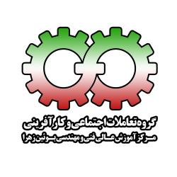 گروه تعاملات اجتماعی و کارآفرینی مرکز آموزش عالی فنی و مهندسی بوئین زهرا