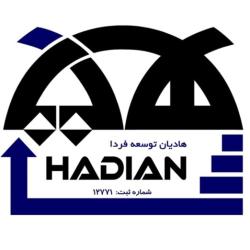 شرکت هادیان توسعه فردا