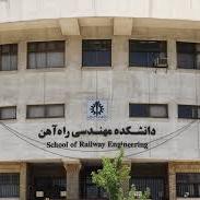 دانشکده مهندسی راهآهن
