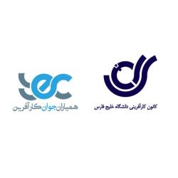 کانون همیاران جوان کارآفرین و کانون کارآفرینی دانشگاه خلیج فارس
