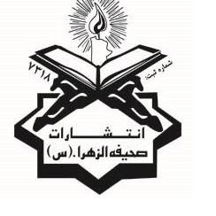 نشر صحیفه الزهرا س موسسه