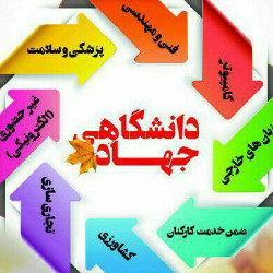معاونت آموزشی جهاد دانشگاهی سیستان و بلوچستان