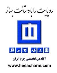 آکادمی تخصصی چرم ایران