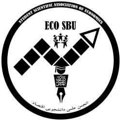 انجمن علمی دانشجویی اقتصاد