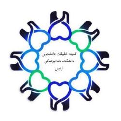 کمیته تحقیقات دانشجویی دانشکده دندانپزشکی