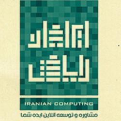 شرکت ایرانیان رایانش