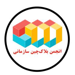 انجمن بلاکچین سازمانی