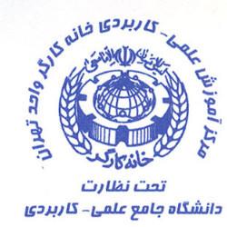 مرکز آموزش علمی کاربردی خانه کارگر واحد تهران