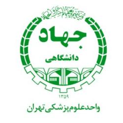 کانون کارافرینی دانشگاه علوم پزشکی تهران با همکاری نیزومان