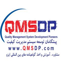 پیشگامان توسعه سیستم مدیریت کیفیت