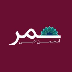 انجمن ادبی سمر