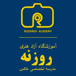 آموزشگاه آزاد سینمایی روزنه