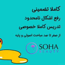 سها بیوتی | Soha Beauty