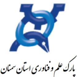 پارک علم وفناوری استان سمنان