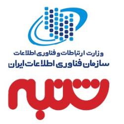 سازمان فناوری اطلاعات ایران با همکاری هفته نامه شنبه