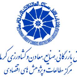 مرکز مطالعات و پژوهش های اقتصادی اتاق بازرگانی کرمان
