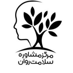 مرکز مشاوره سلامت روان
