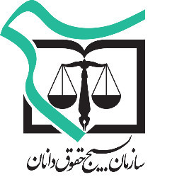 سازمان بسیج حقوقدانان