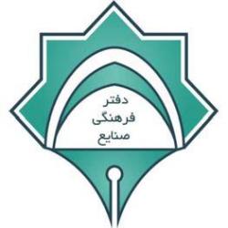 دفتر فرهنگی دانشکده مهندسی صنایع  دانشگاه علم و صنعت ایران